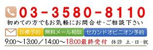18時 最終受付 03-3580-8110