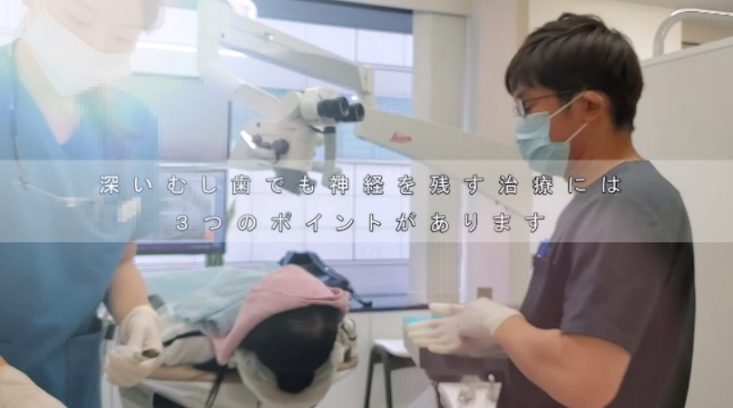 深いむし歯でも神経を残す 抜かない治療 3つのポイント ラバーダム マイクロスコープ 精密な補綴