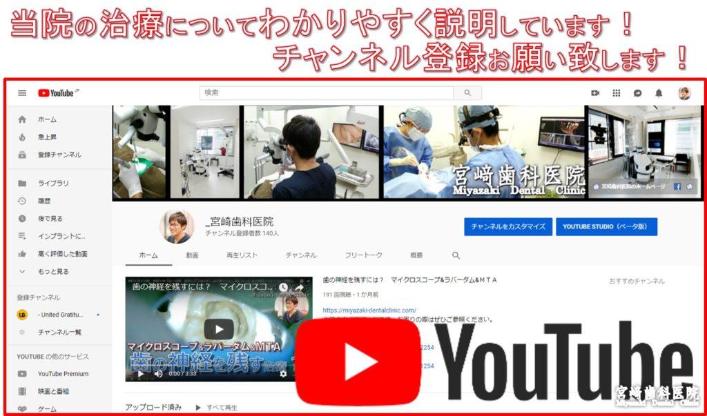 宮崎歯科医院 youtubeチャンネル チャンネル登録お願いします