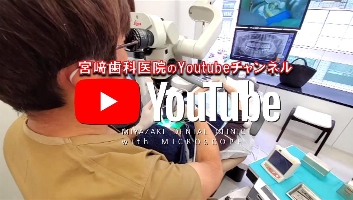 宮﨑歯科医院 Youtubeチャンネル