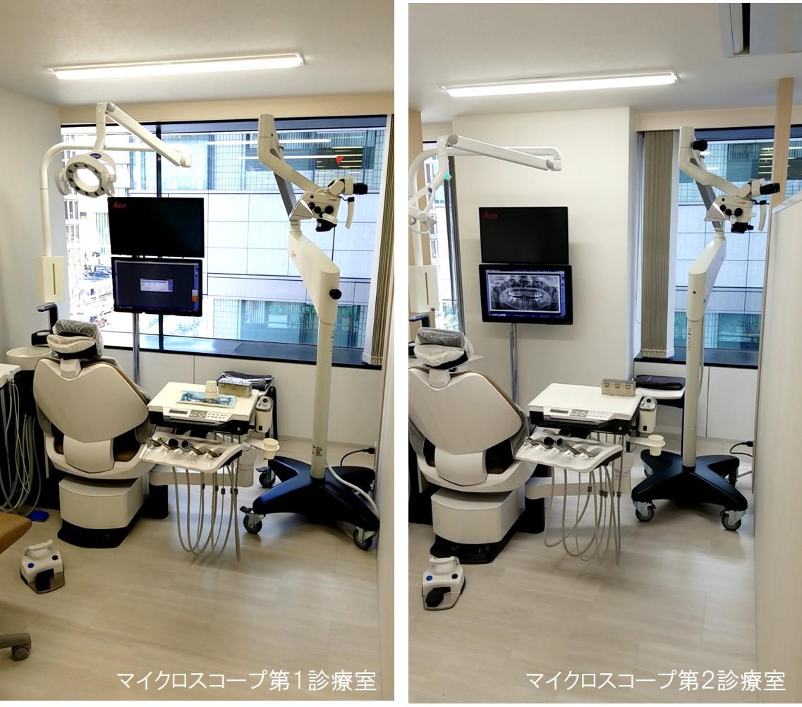 マイクロスコープ診療室 第1第2