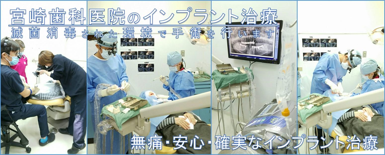無痛安心確実な当院のインプラント治療