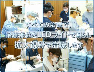 すべての治療でLEDライトの明るい視野で拡大治療です