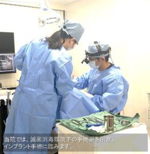 インプラント治療 滅菌 消毒 手術室完備 虎ノ門新橋内幸町日比谷港区